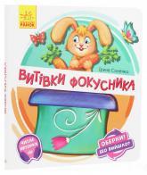 купити: Книга - Іграшка Оберни! Що вийшло? Витівки фокусника