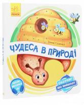 купити: Книга - Іграшка Оберни! Що вийшло? Чудеса в природі