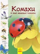 купити: Книга Стежками природи. Комахи й інші маленькі істоти