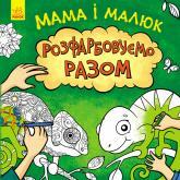 купить: Книга Мама і малюк