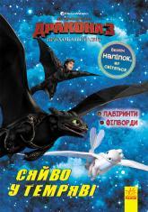 купить: Книга Як приборкати дракона 3. Сяйво у темряві. Лабіринти. Філворди