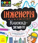 купить: Книга STEM-старт для дітей. Інженерія: книжка-активіті