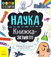 купить: Книга STEM-старт для дітей. Наука: книжка-активіті