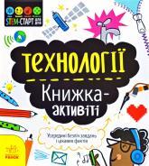 купить: Книга STEM-старт для дітей. Технології: книжка-активіті