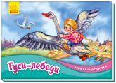 купить: Книга - Игрушка Гуси-лебеди. Книжка-панорамка