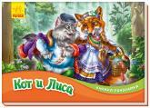 купить: Книга - Игрушка Кот и Лиса. Книжка-панорамка