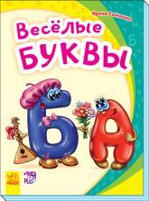купить: Книга Моя первая азбука. Весёлые буквы