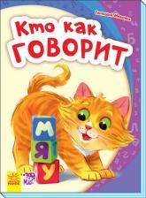 купить: Книга Моя первая азбука. Кто как говорит?