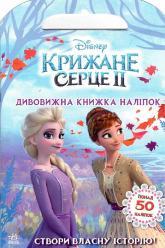 купити: Книга - Іграшка Крижане серце 2. Світ наліпок. Дивовижна книжка наліпок