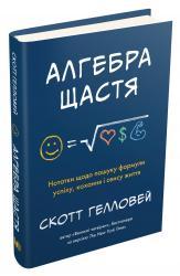 купить: Книга Алгебра щастя. Нотатки щодо пошуку формули успіху, кохання і сенсу життя