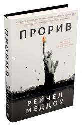 купити: Книга Прорив