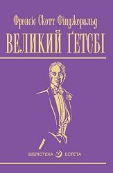 купить: Книга Великий Ґетсбі