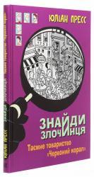 """купити: Книга Знайди злочинця. Таємне товариство """"Червоний Корал"""""""