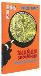купити: Книга Знайди злочинця. Таємниця чорної джонки
