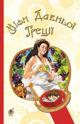 купить: Книга Міфи Давньої Греції