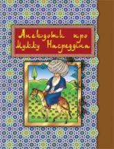 купить: Книга Анекдоти про Муллу Насреддіна