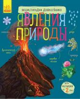 купити: Книга Энциклопедия дошкольника. Явления природы