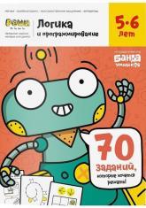 купити: Книга Логика и Програмирование 5-6 лет