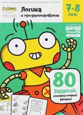 купити: Книга Логика и Програмирование 7-8 лет
