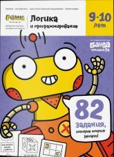 купити: Книга Логика и Програмирование 9-10 лет