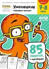купити: Книга Умножение, 7-8 лет ЧАСТЬ 1