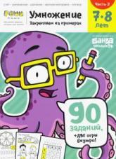 купити: Книга Умножение, 7-8 лет ЧАСТЬ 2