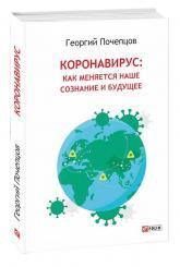 купити: Книга Коронавирус: как меняется наше сознание и будущее