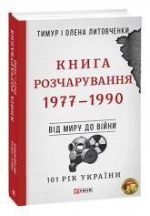 купить: Книга Від війни до війни.Книга Розчарування. 1977-1990