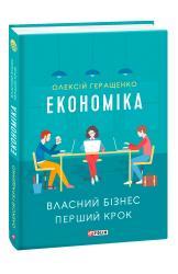 купить: Книга Економіка