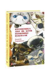 купить: Книга Котономіка, або Як коти економіку будували