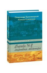купить: Книга Справа мертвого авіатора