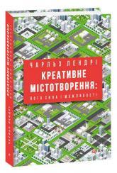 купити: Книга Креативне містотворення: його сила і можливості