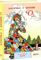 купить: Книга Латочка з країни Оз