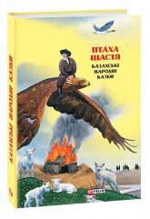купить: Книга Казки добрих сусідів. Птаха щастя:казахські народні казки