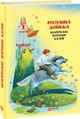 купить: Книга Казки добрих сусідів. Розумна донька: білоруські народні казки