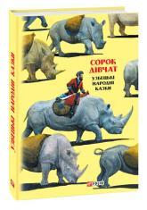 купить: Книга Казки добрих сусідів. Сорок дівчат: узбекські народні казки