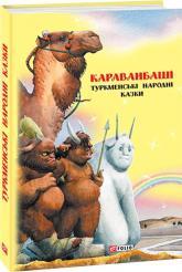 купить: Книга Казки добрих сусідів. Караванбаші: туркменські нарадні казки