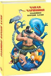 купить: Книга Казки добрих сусідів. Чапля-чарівниця: таджицькі народні казки