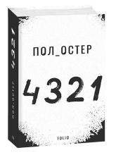 купить: Книга 4321: роман