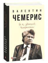 купити: Книга Це я, званий Чемерисом