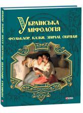 купити: Книга Українська міфологія. Фольклор, казки, звичаї, обряди