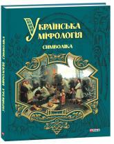 купити: Книга Українська міфологія. Символіка