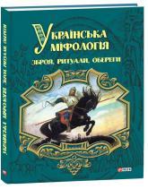 купити: Книга Українська міфологія. Зброя, ритуали, обереги