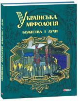 купити: Книга Українська міфологія. Божества і духи