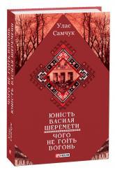 купить: Книга Юність Василя Шеремети. Чого не гоїть вогонь