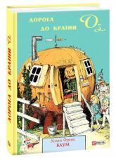 купить: Книга Дорога до Країни Оз
