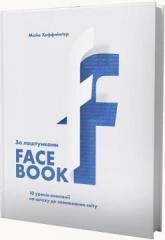 купить: Книга За лаштунками Facebook. 10 уроків компанії на шляху до завоювання світу