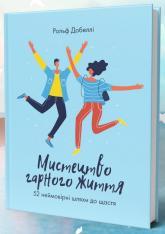купити: Книга Мистецтво гарного життя. 52 неймовірні шляхи до щастя
