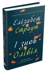 купити: Книга І знов Олівія