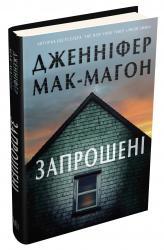 купити: Книга Запрошені